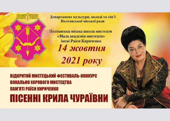 Пісенні крила Чураївни - 2021