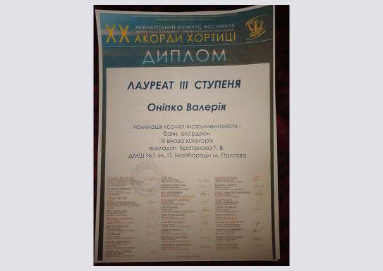 """Вітаємо переможців конкурсу """"Акорди Хортиці"""" та """"Арт-домінанта"""""""