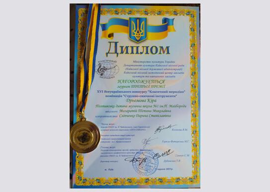 """3 преміяв фіналі Всеукраїнського конкурсу """"Класичний меридіан"""""""