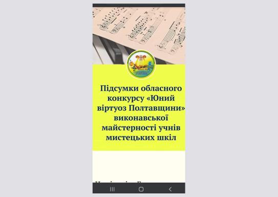 Вітаємо  переможців обласного конкурсу «Юний віртуоз Полтавщини»!