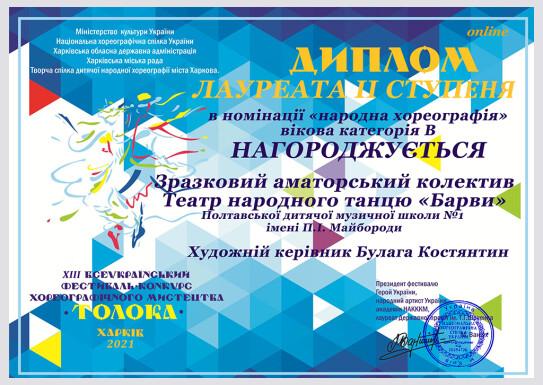 Всеукраїнський фестиваль – конкурсу хореографічного мистецтва «Толока»