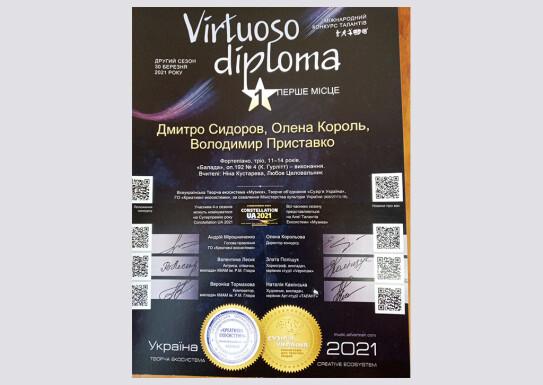 Міжнародний конкурс талантівVirtuoso diploma Перше місце