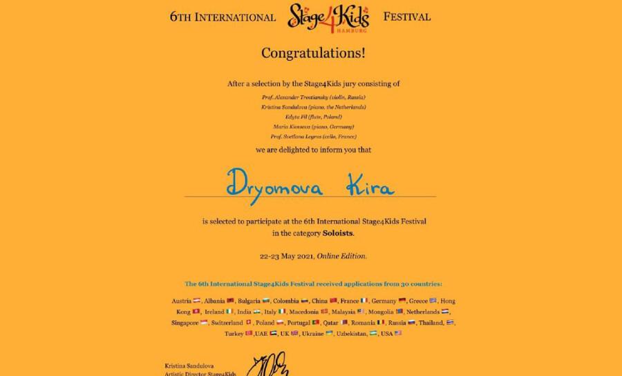 Вітаємо Дрьомову Кіру з відбором у фінал 6-го Міжнародного конкурсу м. ГАМБУРГ