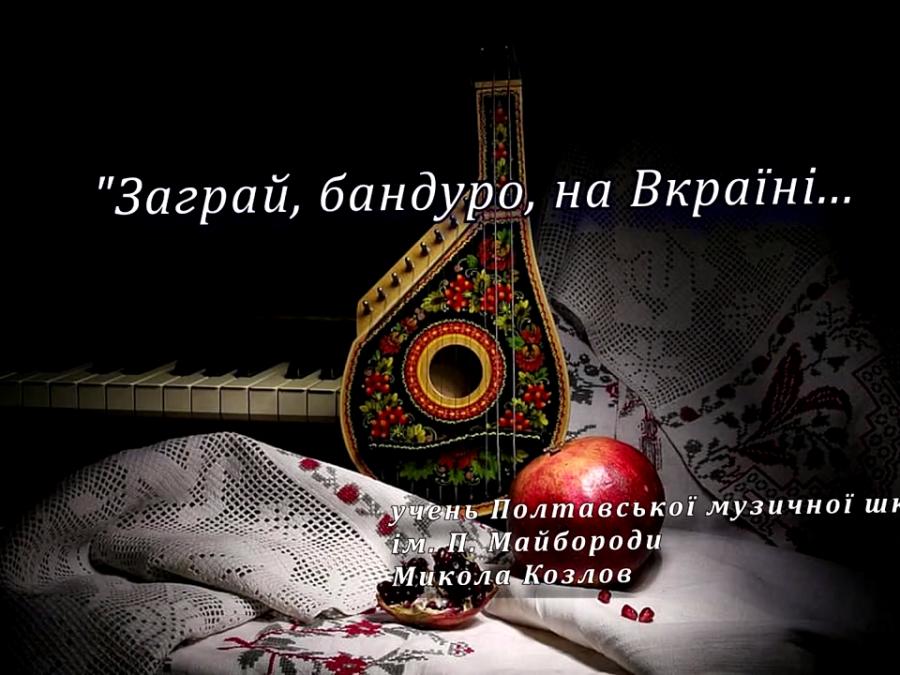 Заграй, бандуро, на Вкраїні